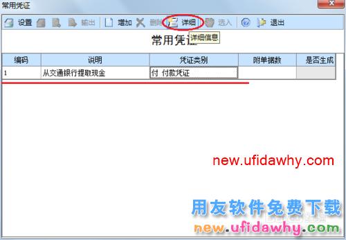 用友U8V10.1ERP怎么设置常用凭证的图文操作教程 用友知识库 第5张图片