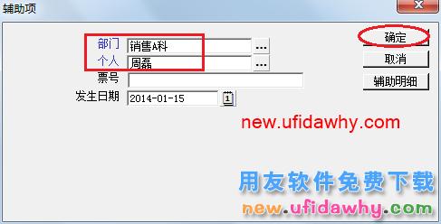 用友U8V10.1ERP怎么填制辅助核算凭证的图文操作教程 用友知识库 第7张图片