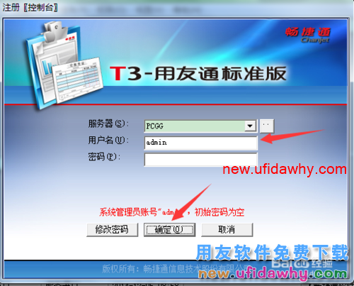 用友T3财务软件如何建立新的帐套的图文操作教程 用友知识库 第3张图片
