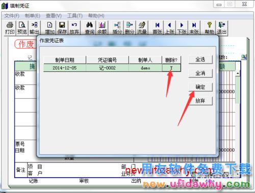 用友T3财务软件如何删除会计凭证的图文操作教程 用友知识库 第6张图片