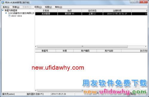 用友U8V10.1ERP怎么删除账套的图文操作教程 用友知识库 第1张图片