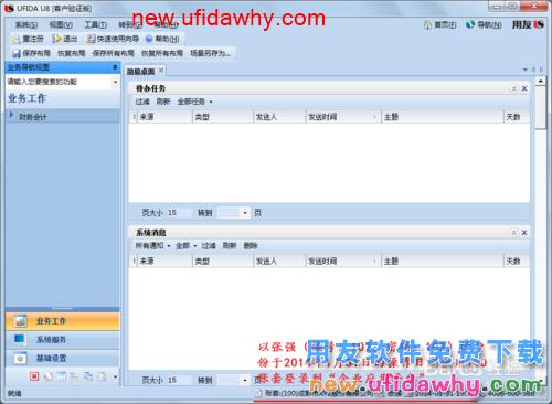 用友U8V10.1ERP怎么设置常用凭证的图文操作教程 用友知识库 第2张图片
