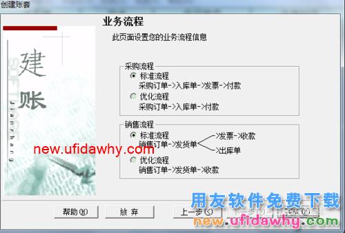 用友T3财务软件如何建立新的帐套的图文操作教程 用友知识库 第9张图片