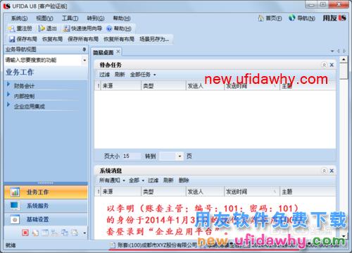 用友U8V10.1ERP怎么设置常用摘要的图文操作教程 用友知识库 第2张图片