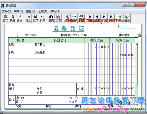 用友T3财务软件如何删除会计凭证的图文操作教程