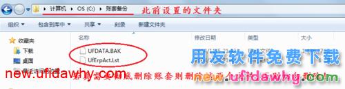 用友U8V10.1ERP怎么删除账套的图文操作教程 用友知识库 第8张图片