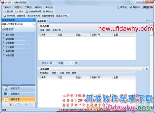 用友U8V10.1ERP怎么启用或关闭工资类别的图文操作教程