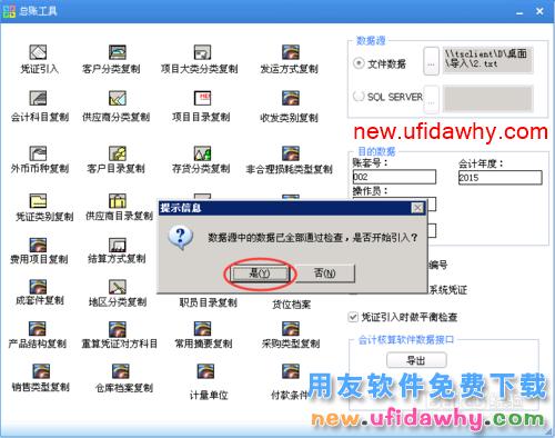 用友U8总账工具从excle导入会计凭证的图文操作教程 用友知识库 第14张图片