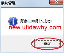用友U8V10.1ERP怎么将账套引入恢复数据的图文操作教程 用友知识库 第7张图片