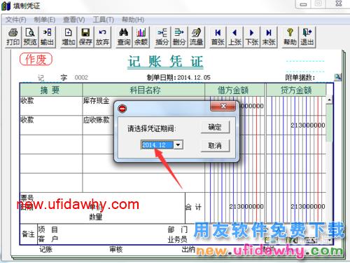 用友T3财务软件如何删除会计凭证的图文操作教程 用友知识库 第5张图片