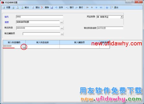 用友U8V10.1ERP怎么设置对应结转的图文操作教程 用友知识库 第6张图片