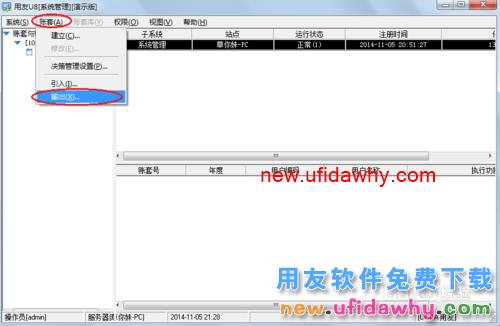 用友U8V10.1ERP怎么删除账套的图文操作教程 用友知识库 第2张图片