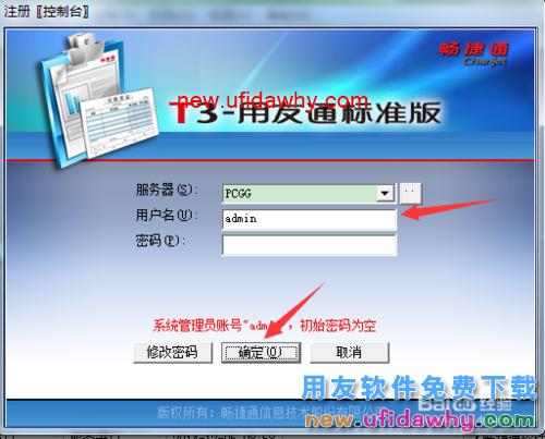 用友T3财务软件如何删除帐套的图文操作教程 用友知识库 第3张图片