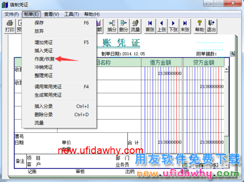 用友T3财务软件如何删除会计凭证的图文操作教程 用友知识库 第2张图片