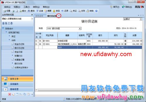 用友U8V10.1ERP怎么查询银行存款日记账的图文操作教程 用友知识库 第7张图片