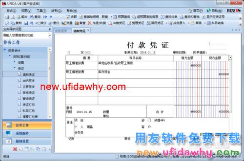用友U8V10.1ERP怎么填制辅助核算凭证的图文操作教程 用友知识库 第8张图片