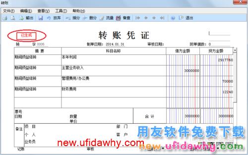 用友U8V10.1ERP怎么生成期间损益结转凭证的图文操作教程 用友知识库 第8张图片
