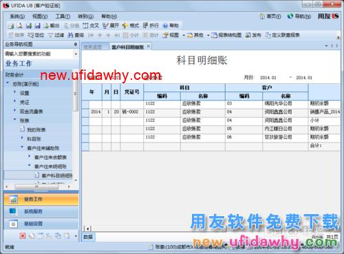 用友U8V10.1ERP怎么查询账簿(往来辅助账)的图文操作教程 用友知识库 第8张图片