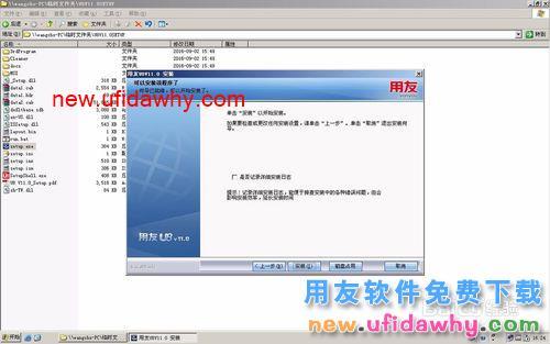 如何安装用友U8管理软件的图文操作教程 用友知识库 第9张图片
