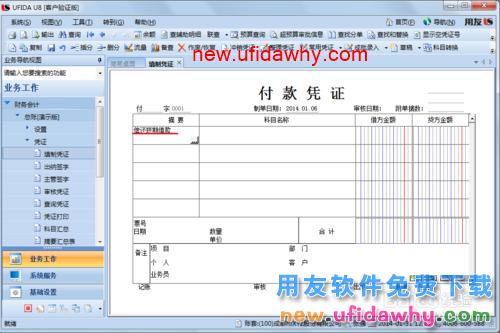 用友U8V10.1ERP怎么填制付款凭证的图文操作教程 用友知识库 第6张图片