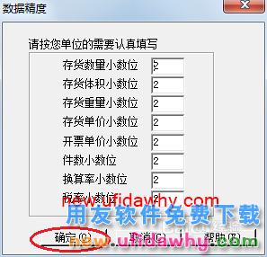 用友U8V10.1ERP怎么建立账套的图文操作教程 用友知识库 第11张图片