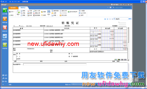 用友U8总账工具从excle导入会计凭证的图文操作教程 用友知识库 第15张图片