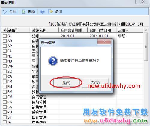 用友U8V10.1ERP怎么启用或关闭总账系统的图文操作教程 用友知识库 第8张图片