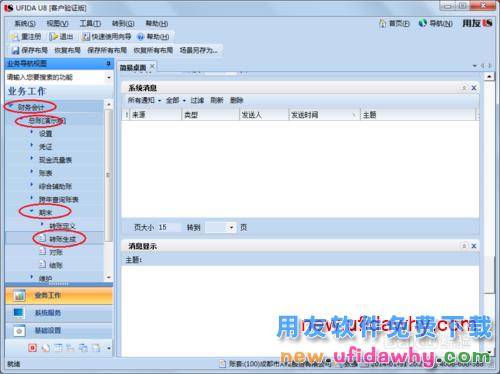 用友U8V10.1ERP怎么生成期间损益结转凭证的图文操作教程 用友知识库 第3张图片