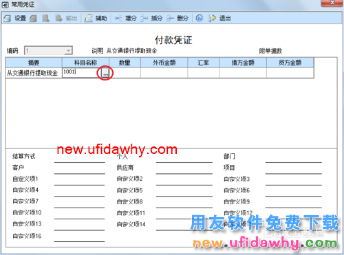 用友U8V10.1ERP怎么设置常用凭证的图文操作教程 用友知识库 第7张图片