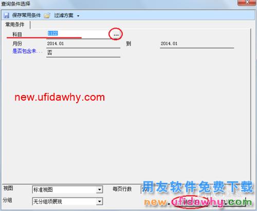 用友U8V10.1ERP怎么查询账簿(往来辅助账)的图文操作教程 用友知识库 第7张图片