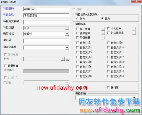 用友U8V10.1ERP怎么设置对应结转的图文操作教程 用友知识库 第2张图片