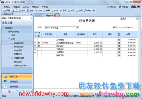 用友U8V10.1ERP怎么查询库存现金日记账的图文操作教程 用友知识库 第6张图片