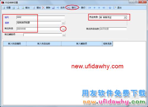 用友U8V10.1ERP怎么设置对应结转的图文操作教程 用友知识库 第5张图片