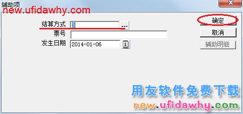 用友U8V10.1ERP怎么填制付款凭证的图文操作教程 用友知识库 第10张图片
