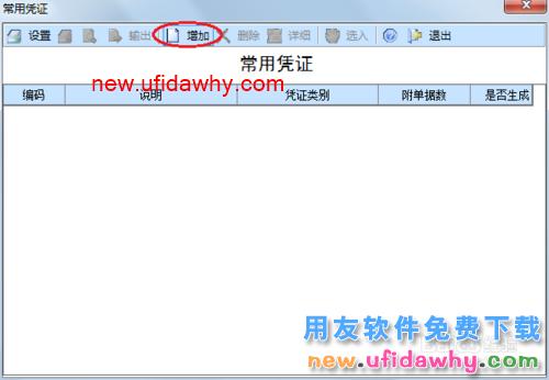 用友U8V10.1ERP怎么设置常用凭证的图文操作教程 用友知识库 第4张图片