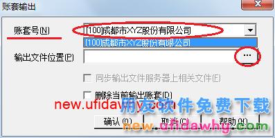 用友U8V10.1ERP怎么删除账套的图文操作教程 用友知识库 第3张图片