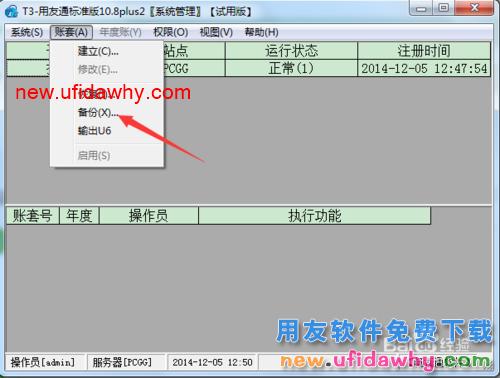 用友T3财务软件如何删除帐套的图文操作教程 用友知识库 第4张图片