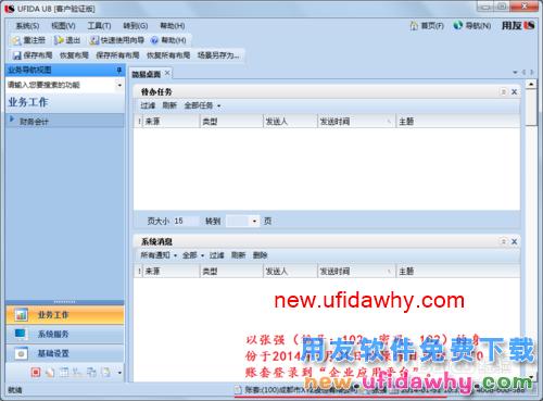 用友U8V10.1ERP怎么查询账簿(往来辅助账)的图文操作教程 用友知识库 第5张图片