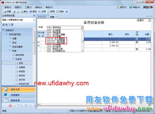 用友U8V10.1ERP怎么查询账簿(总账)的图文操作教程 用友知识库 第8张图片