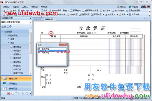 用友U8V10.1ERP怎么填制付款凭证的图文操作教程 用友知识库 第4张图片