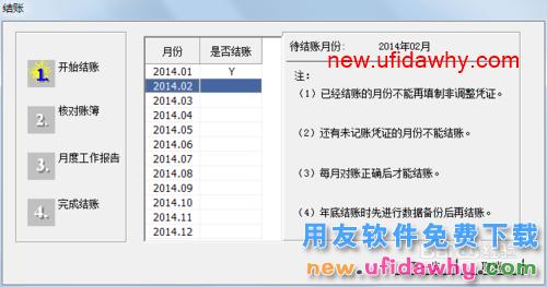 用友U8V10.1ERP怎么反结账(取消结账)的图文操作教程 用友知识库 第4张图片