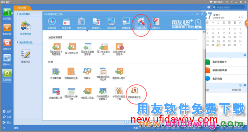 用友u8+ERP软件反结账流程的图文操作教程 用友知识库 第4张图片