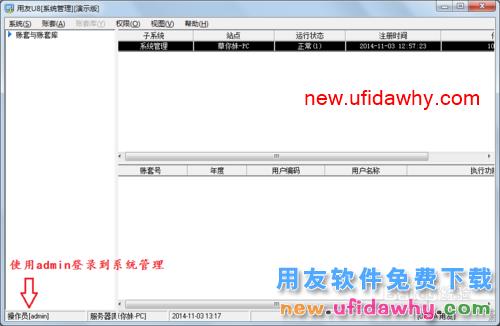用友U8V10.1ERP怎么增加用户(操作员)的图文操作教程 用友知识库 第2张图片