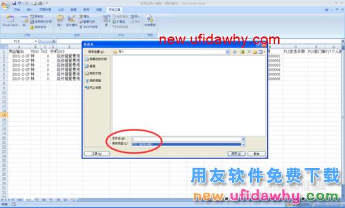 用友U8总账工具从excle导入会计凭证的图文操作教程 用友知识库 第4张图片