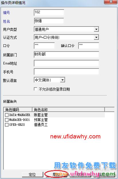 用友U8V10.1ERP怎么增加用户(操作员)的图文操作教程 用友知识库 第6张图片