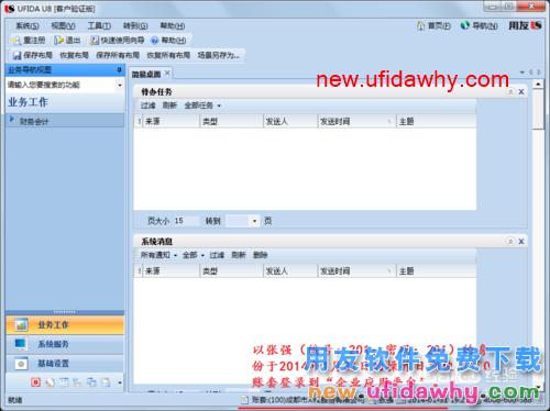 用友U8V10.1ERP怎么设置对应结转的图文操作教程 用友知识库 第3张图片