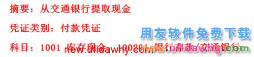 用友U8V10.1ERP怎么设置常用凭证的图文操作教程 用友知识库 第1张图片