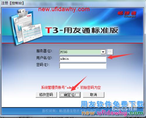用友T3财务软件怎么样设置自动备份计划的图文操作教程 用友知识库 第3张图片