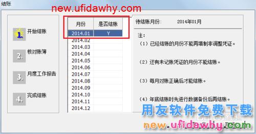用友U8V10.1ERP怎么反结账(取消结账)的图文操作教程 用友知识库 第1张图片