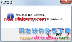 用友U8V10.1ERP怎么将账套引入恢复数据的图文操作教程 用友知识库 第4张图片